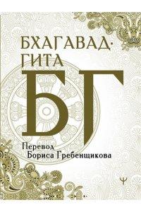 Гребенщиков Борис Бхагавад-гита. Перевод Бориса Гребенщикова