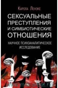 Ленэке К.Сексуальные преступления и симбиотические отношения.Научное психоаналитическое исследование