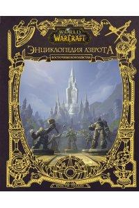 Голден К. World of WarCraft. Энциклопедия Азерота: Восточные королевства