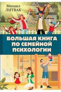 Литвак М.Е. Большая книга по семейной психологии