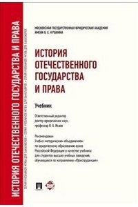 История отечественного государства и права.Уч. для бакалавров
