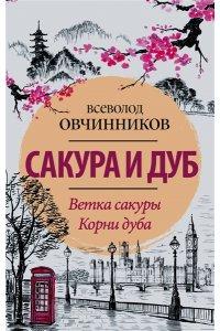 Овчинников В.В. Сакура и дуб. Ветка сакуры; Корни дуба