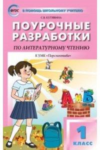 Поурочные разработки по литературному чтению. 1 класс. К УМК