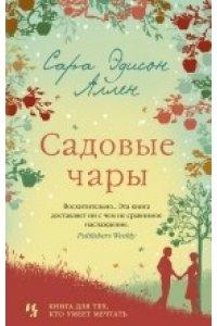 Садовые чары (мягк.обл.)