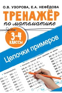 Узорова О.В., Нефедова Е.А. Тренажер по математике. Цепочки примеров. 3-4 класс