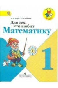 Для тех, кто любит математику, 1 класс. ФГОС