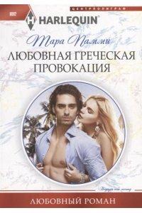 Пэмми Т..Любовная греческая провокация