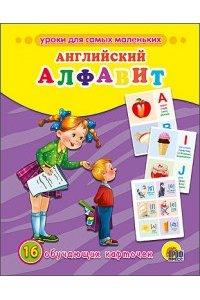 Обучающие карточки. Английский алфавит