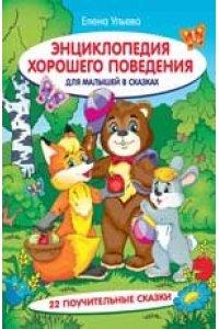 Энциклопедия хорошего поведения для малышей