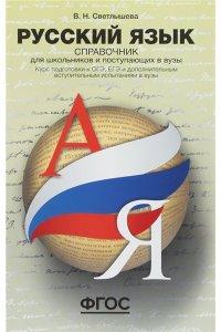 Русский язык: Справочник для старшеклассников и поступающих в ВУЗы