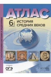 Атлас. История Средних веков. 6 класс. С контурными картами и контрольными заданиями