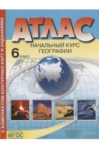 Атлас. Начальный курс географии. 6 класс. С комплектом контурных карт и заданиями к ГИА. ФГОС