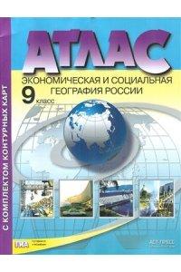 Атлас. Экономическая и социальная география России. 9 класс. С комплектом контурных карт.