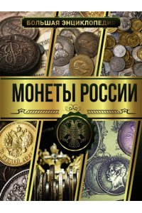Мерников А.Г. Большая энциклопедия. Монеты России