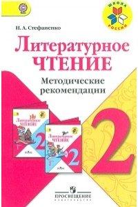 Литературное чтение. 2 кл. Методические рекомендации (к уч. Климановой) ФГОС
