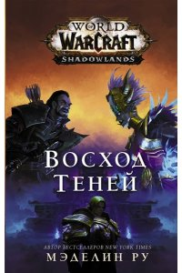 Ру М. World of Warcraft: Восход теней