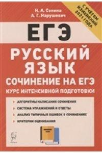 Русский язык. Сочинение на ЕГЭ. Курс интенсивной подготовки. 10-е издание, переработанное и дополненное