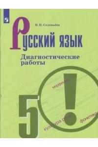 Русский язык. Диагностические работы. 5 класс
