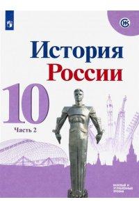 История России. 10 класс. В 3-х частях. Часть 2