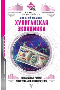 Марков А.В. Хулиганская экономика: финансовые рынки для хулиганов и их родителей