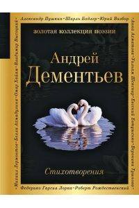 Дементьев А.Д. Стихотворения