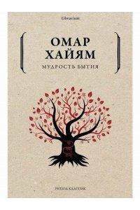 Омар Хайям Мудрость бытия