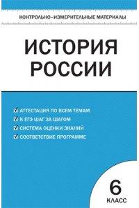 КИМ История России. 6 класс