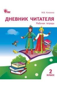 Рабочая тетрадь Дневник читателя. 2 класс. ФГОС
