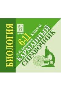 Биология. 6-11 кл. Карманный справочник. 8-е изд.