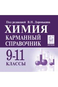 Химия. Карманный справочник. 9-11 классы