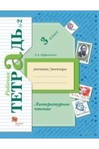 Литературное чтение. 3 класс. Рабочая тетрадь. В 2-х частях. Часть 2. ФГОС