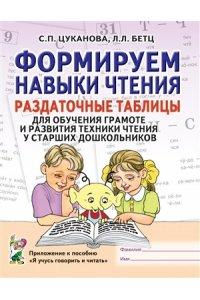 Формируем навыки чтения: раздаточные таблицы для обучения грамоте и развития техники чтения у старших дошкольников: приложение к пособию