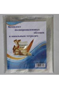 Комплект обложек 10 шт. полипропиленовых для тетрадей (210мм*350мм) ОТп-1.10