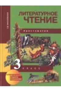 Литературное чтение. Хрестоматия. 3 класс