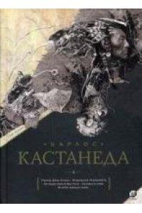 Кастанеда К. Сочинения. Том 1. Книги 1-5