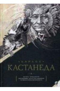 Кастанеда К. Сочинения. Том 2. Книги 6-10