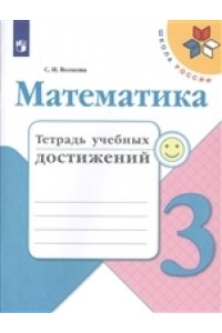Рабочая тетрадь Математика. Тетрадь учебных достижений.3 класс
