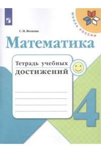 Рабочая тетрадь Математика. Тетрадь учебных достижений. 4 класс