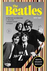 Эшер П. The Beatles от A до Z: необычное путешествие в наследие ливерпульской четверки
