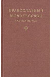 Православный молитвослов в русском переводе иеромонаха Амвросия (Тимрота)