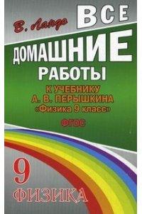 Все домашние работы к учебнику А.В. Перышкина