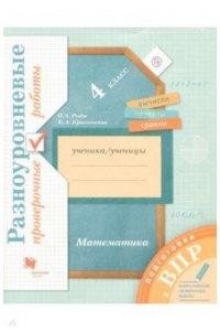 Рыдзе Подготовка к ВПР. Математика. 4 класс.Разноуровневые проверочные работы (Вентана-Граф)