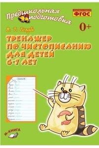 Голубь В.Т. Тренажёр по чистописанию для детей 6-7 лет. ФГОС