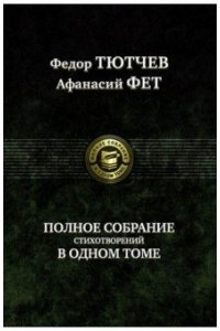 Тютчев Федор Иванович Полное собрание стихотворений в одном томе
