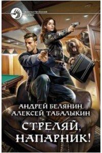 Белянин Андрей Олегович Стреляй, напарник!