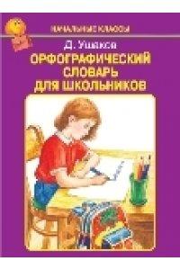 Орфографический словарь для школьников в 2-х частях/2 часть М-Я/