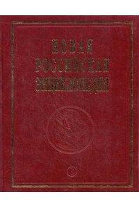 Новая Российская энциклопедия. В 12 т. Т. 9. Полутом 1