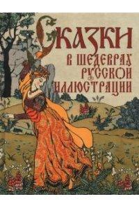 Сказки в шедеврах русской иллюстрации