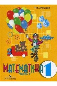 Математика. 1 класс. В 2 частях. Часть 1. Учебник