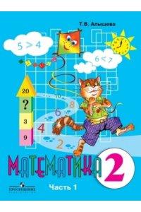 Математика. 2 класс. Учебник. В 2-х частях. Часть 1 (VIII вид)